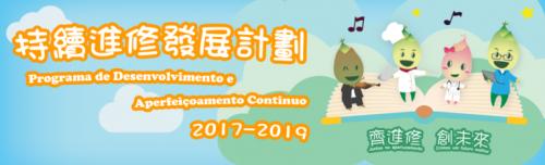 2017~2019 持續進修發展計劃